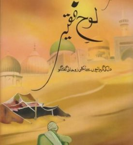 Read more about the article Loh e Faqeer