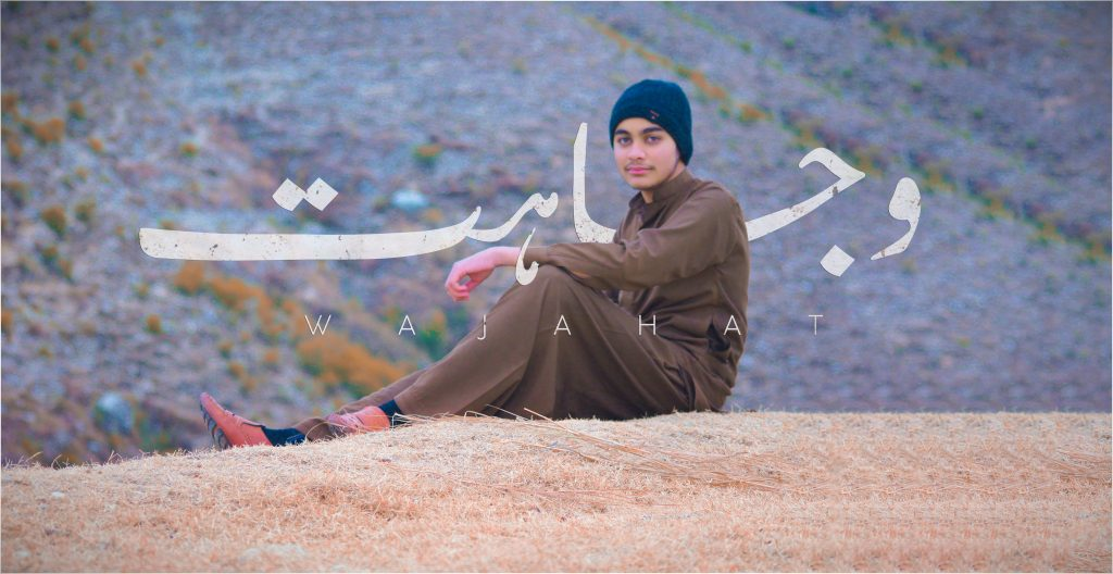 Muhammad Wajahat Asif Cover Picture